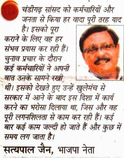 चंडीगढ़ सांसद को कर्मचारियों और जनता से किया हर वादा पूरी तरह याद है। इसको पूरा कराने के लिए वह हर संभव प्रयास कर रही हैं - सत्य पाल जैन, भाजपा नेता