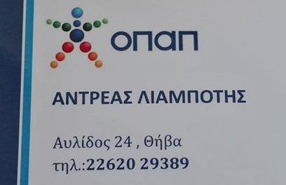 ΟΠΑΠ , ΑΝTΡΕΑΣ ΛΙΑΜΠΟΤΗΣ
