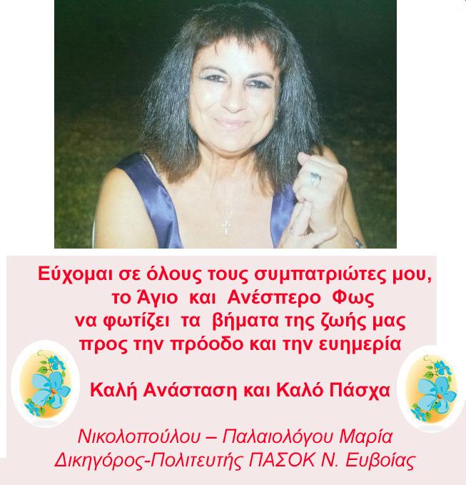 Ευχές από την πολιτευτή Μαρία Νικολοπούλου Παλαιολόγου