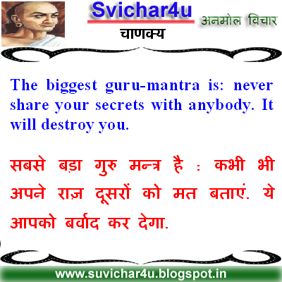 The biggest guru-mantra is: never share your secrets with anybody. It will destroy you.