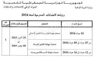 تاريخ إجراء امتحانات شهادات  التعليم الإبتدائي المتوسط و  البكالوريا لسنة 2016