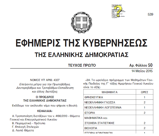 http://www.esos.gr/sites/default/files/articles-legacy/nomos_432715_epeigonta_metra_1.pdf