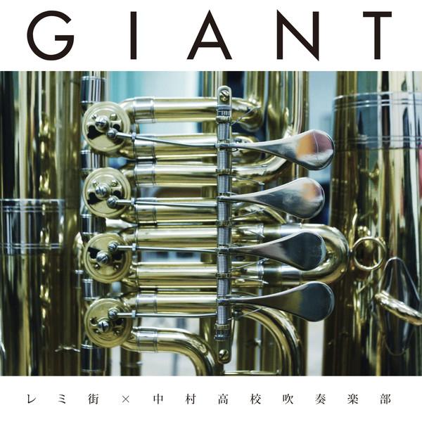 [Album] レミ街x中村高校吹奏楽部 – GIANT (2016.05.25/MP3/RAR)