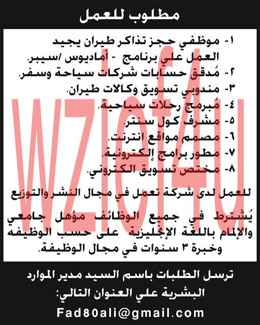 وظائف جريدة الأهرام الجمعة 22 فبراير 2013 -وظائف مصر الجمعة 22-2-2013