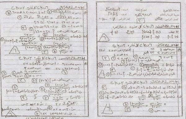 راجع اجابتك - نموذج إجابة امتحان الجبر والهندسة للشهادة الإعدادية ترم2_2015 بمحافظة القاهرة 11011637_835504783169869_1224292448413677665_n