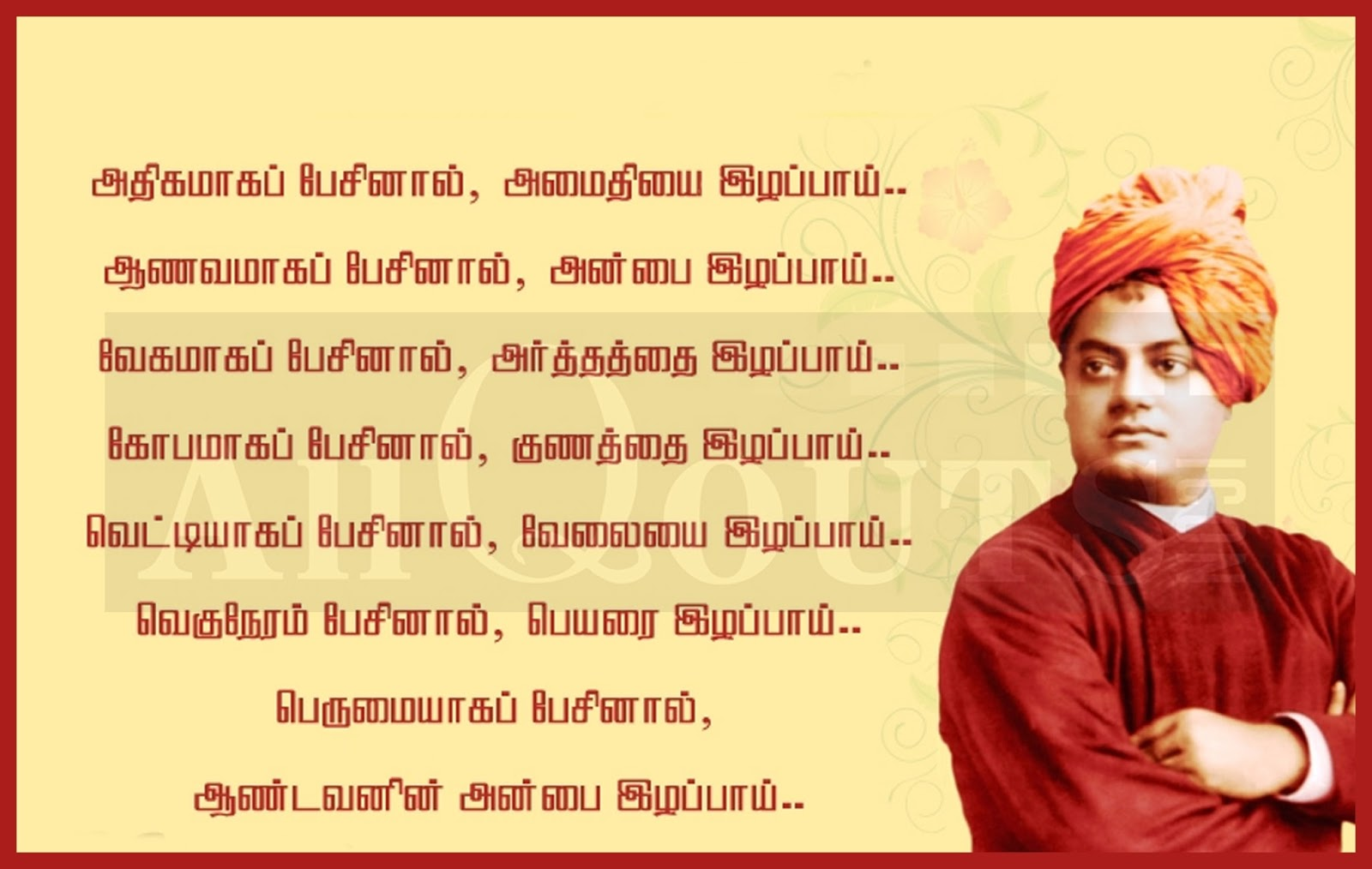 Quotes Vivekananda Vivekananda Quotes And Sayings In Tamil