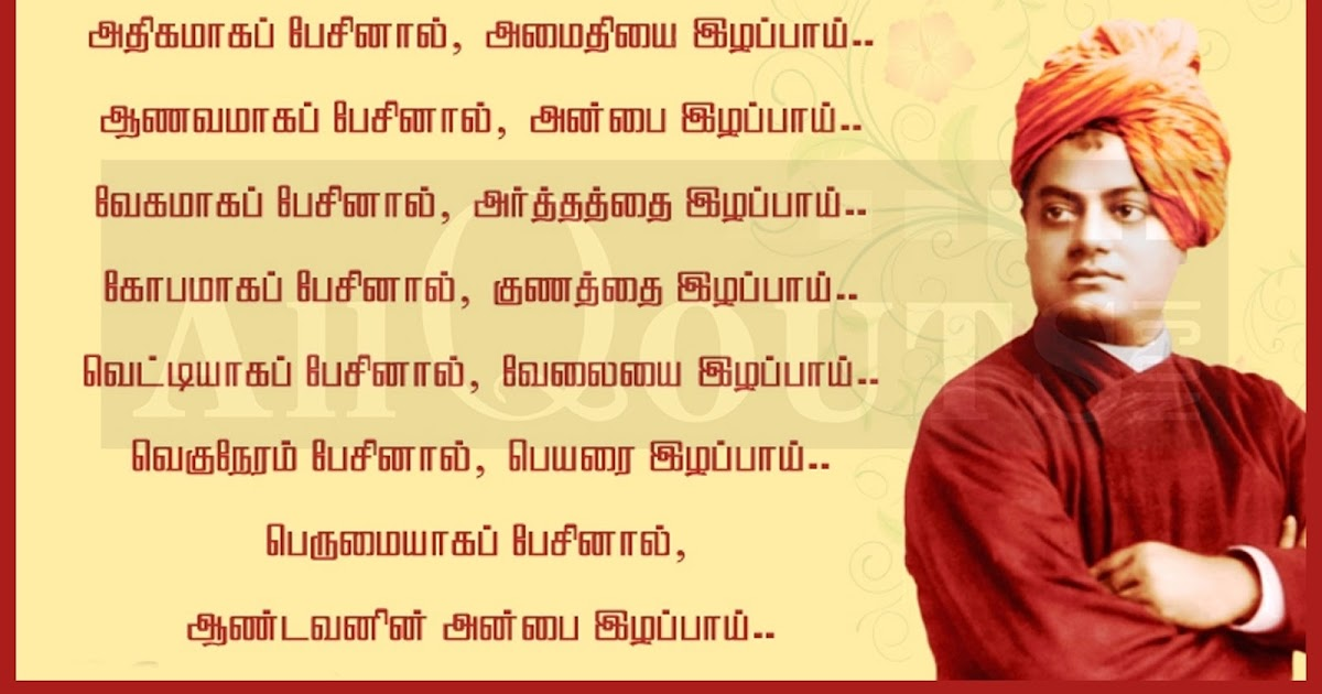 vivekananda quotes and sayings in tamil