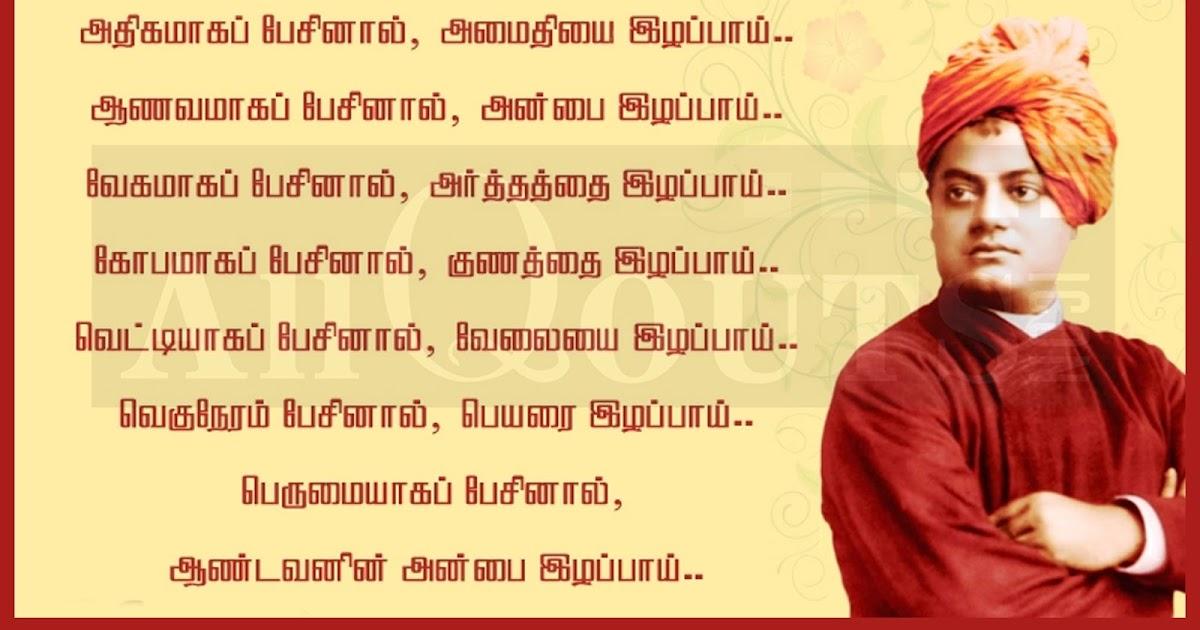 swami vivekananda quotes in tamil pdf