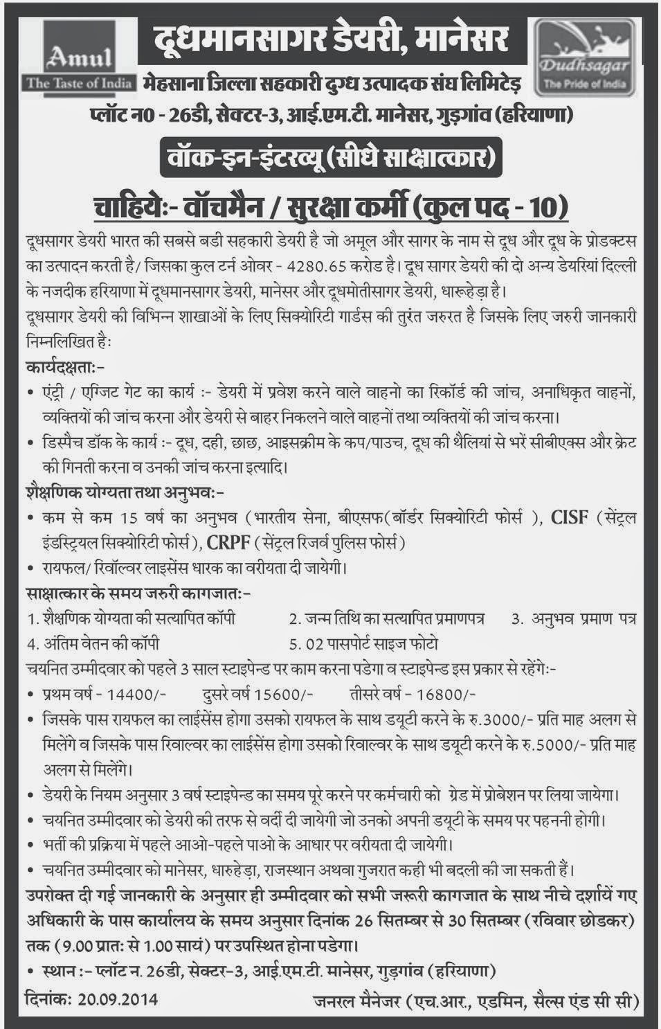 dudhmansagar dairy manesar watchman security guard recruitment uniform is compulsory at the time of duty area of job manesar dharuhera rajasthan and gujarat walk in interview 26 to 30 2014 except sunday