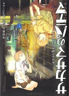 Sakasama no Patema: Another Side