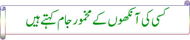 Kalam Aleem Ullah Shah Safi