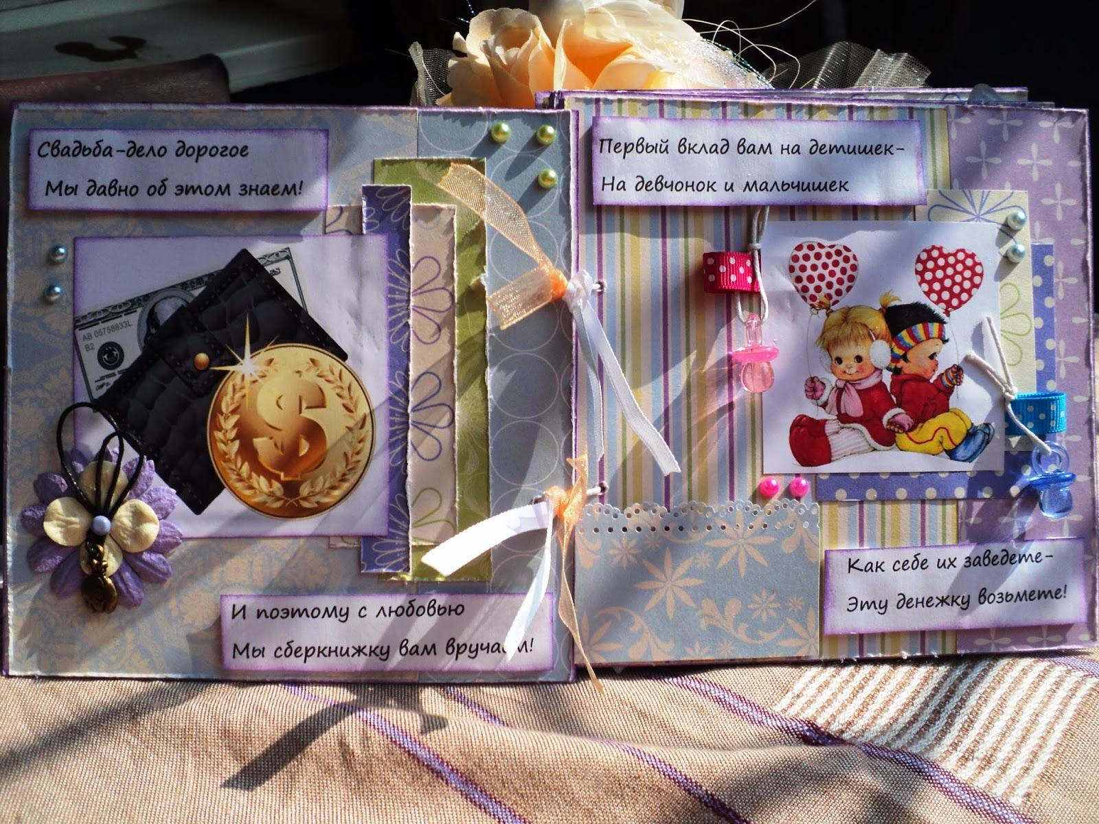 Прикольные подарки на свадьбу с поздравлением от подруги