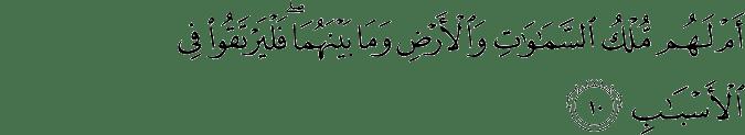 Surat Shaad Ayat 10