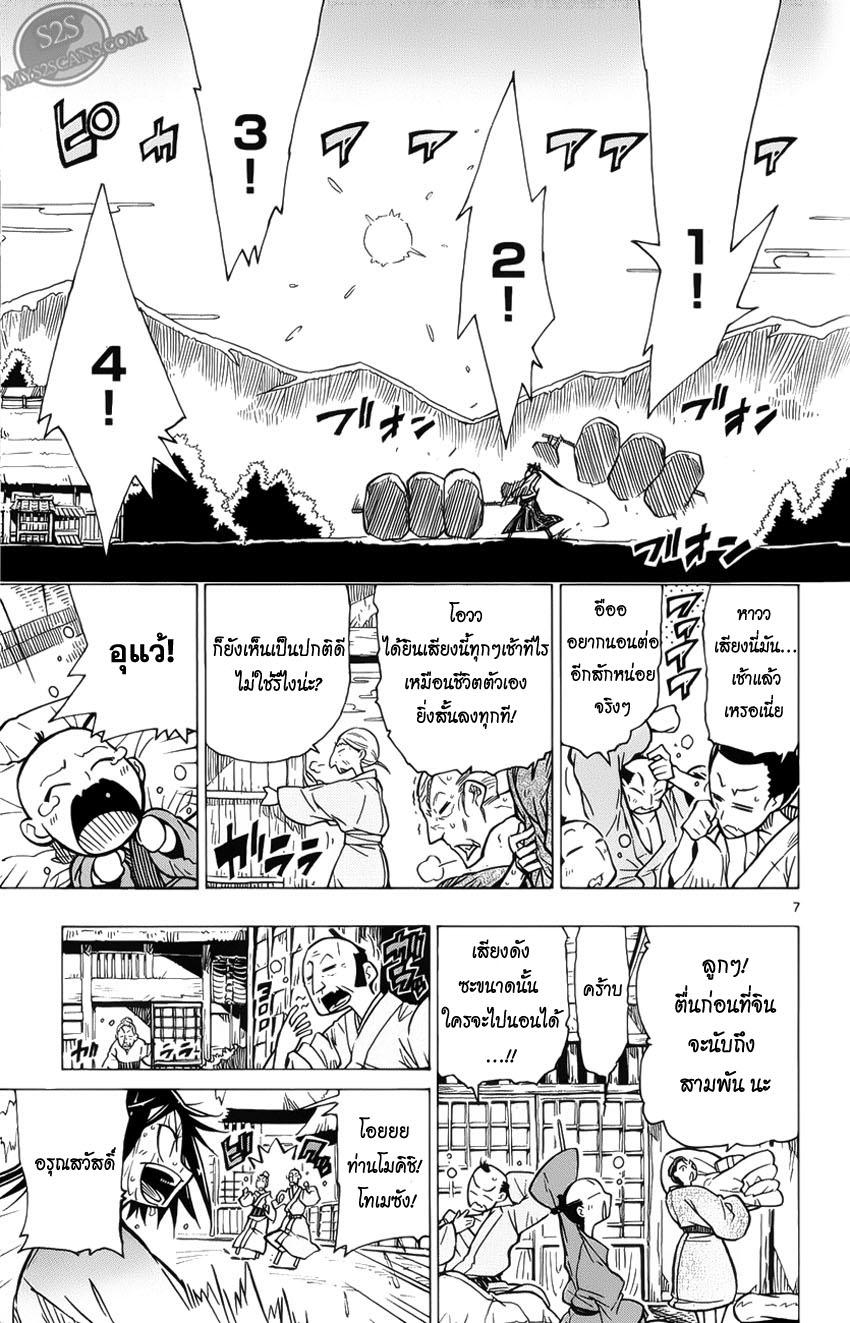 Joujuu Senjin!! Mushibugyo 1 TH ไปล่ะนะ!  หน้า 8
