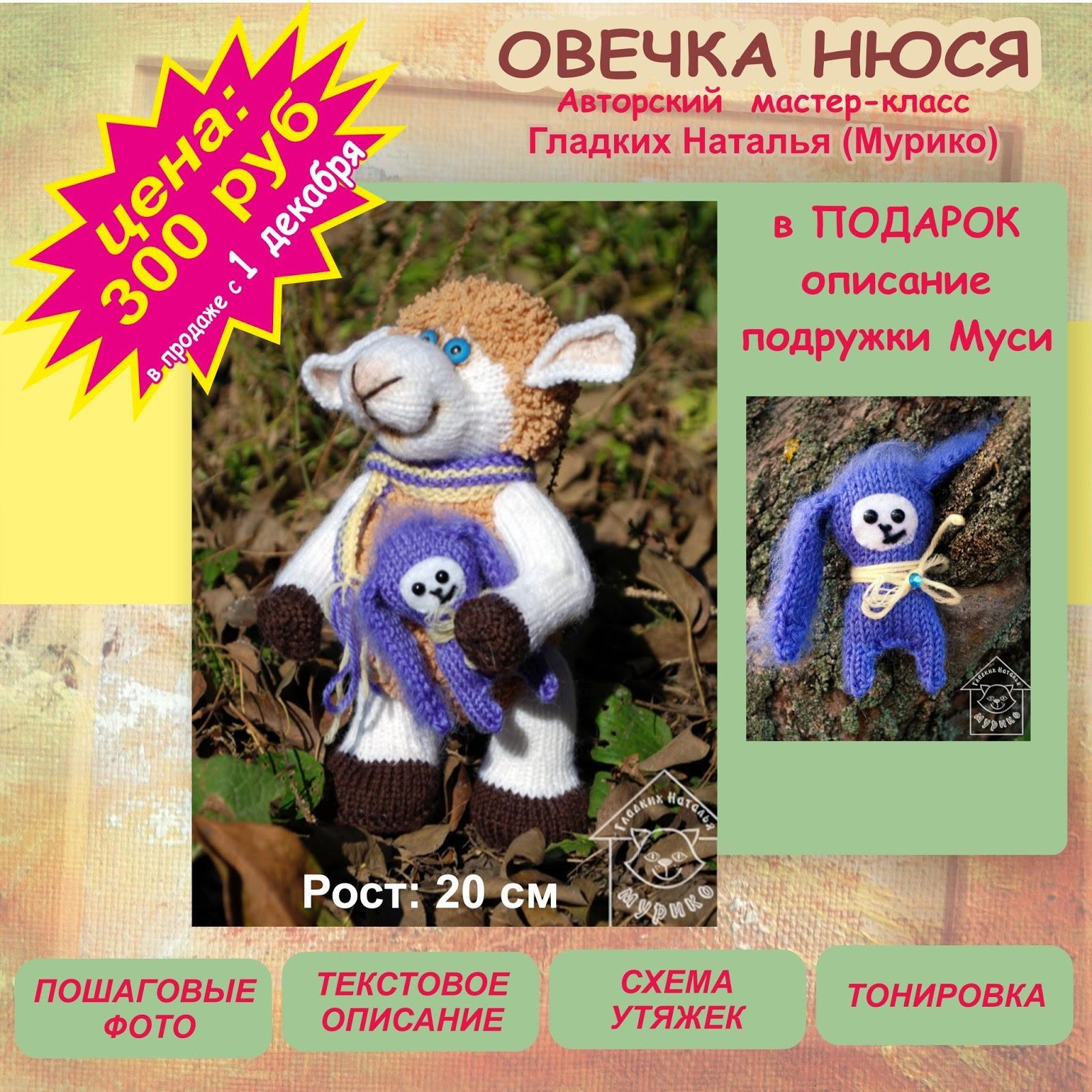новый год, игрушки, вязание игрушки, вязание, схемы вязания, схемы игрушек, авторская кукла, подарок