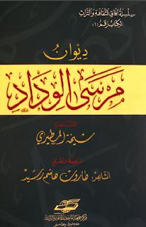 ديوان مرسى الوداد - شيخة المطيري