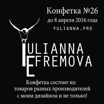 Юлианна