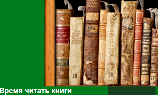 Время читать книги