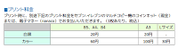 料金表(2012/05現在)