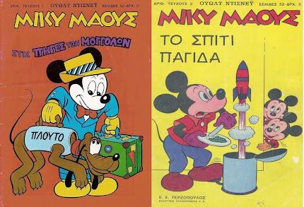 Κατεβαστε τα 2 πρωτα τευχη Μικυ Μαους!