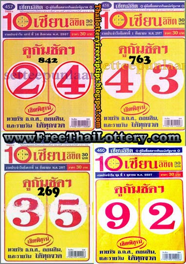 THAI LOTTERY SPECIAL TOUCH SURE PAPER 01-10-2014
