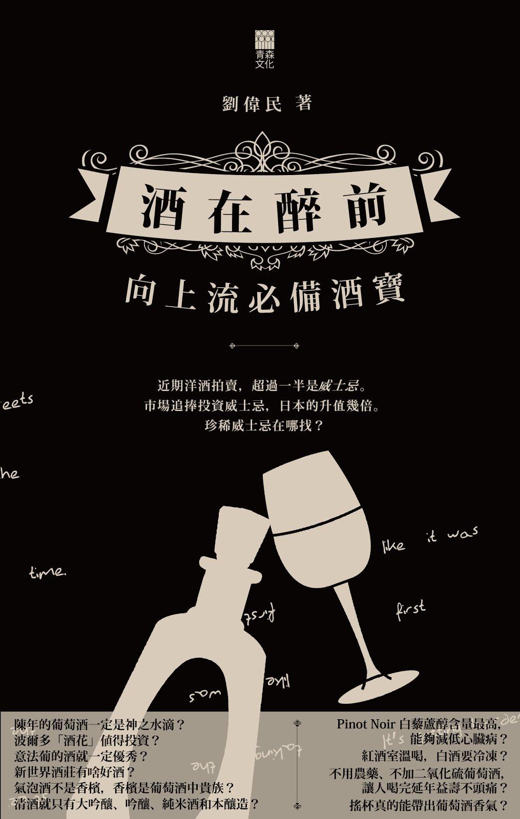 《酒在醉前》青森文化出版