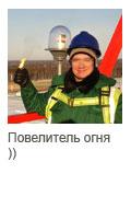 Повелитель огня ))