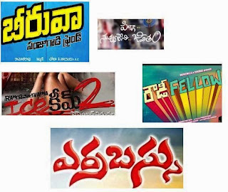 upcoming telugu movies releasing in november 2014
