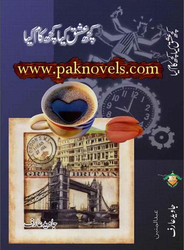 Kuch Ishq Kiya Kuch Kaam Kiya Safarnama By Javed Arif