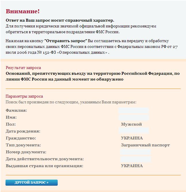 Как сделать запрет на въезд в россию