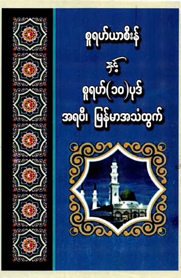 Re Surah Yasee and Last 10 Surah (Arabic and Myanmar pronunciation) F.jpg