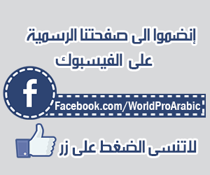 WorldPro Arabic