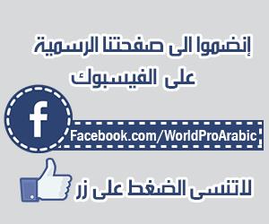 WorldPro Arabic