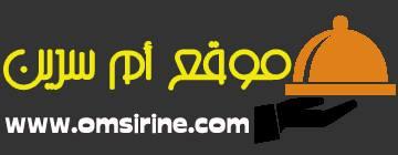موقع أم سيرين:موقع الطبخ والحلويات المغربية