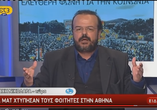 BINTEO: Όταν ο Τριανταφυλλίδης κοροΐδευε τα δίδακτρα…Ναι αυτός που θέλει 600 ευρώ δίδακτρα στα δημόσια σχολεία