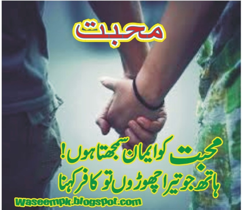 Urdu SMS Urdu Poetry  Urdu Shayari Hindi Poetry Hindi Shayari