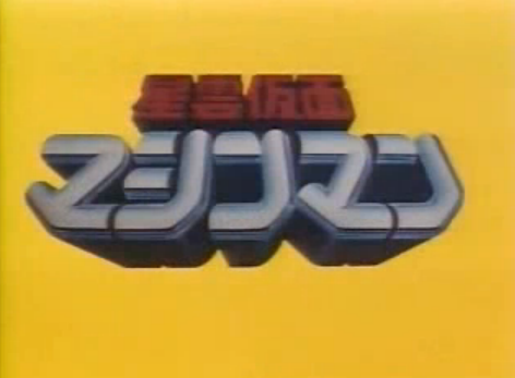 Seiun Kamen Machineman 1984 Japanese tokusatsu series dubbed in Filipino in IBC 13 90's