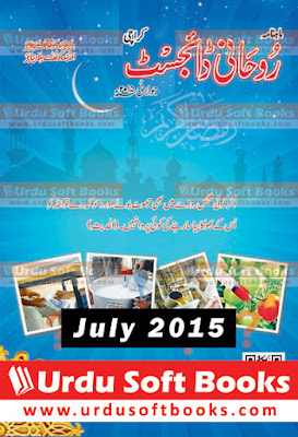 Rohani Digest July 2015