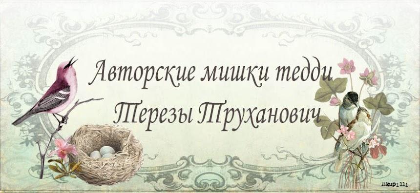 Авторские мишки тедди Терезы Труханович Collection bears of Terezy Trukhanovich