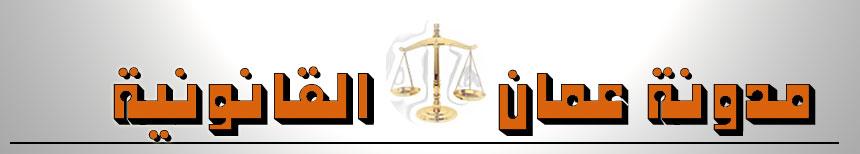 مدونة عمان القانونية
