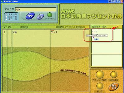NHK+Nihongo+Hatsuon+Akusento+jiten CD-ROM