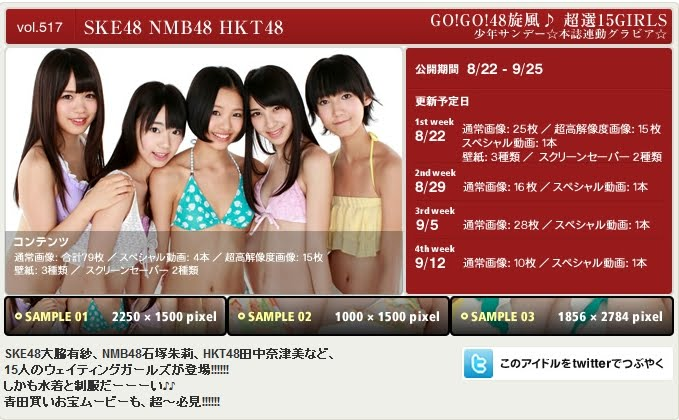 main GbS Webf Vol.517 SKE48 NMB48 HKT48「GO!GO!48旋風.超選15GIRLS」 [79P+15HQ+2SS+9WP+4Mov] 1501d