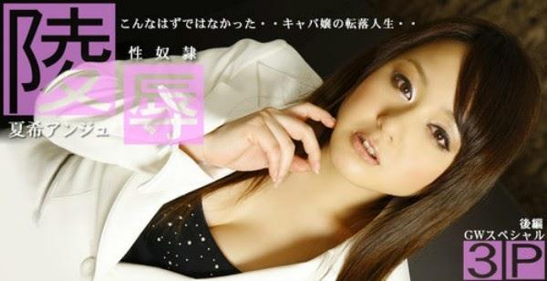 Watch Av 0502 – Anju Natsuki [HD]