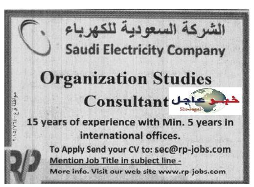 """اعلان وظائف الشركة السعودية """" للكهرباء """"منشور بجريدة الاهرام اليوم 20 / 11 / 2015"""