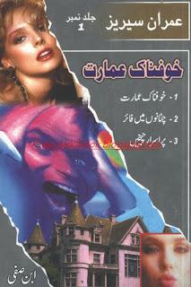 Imran Series jild no 1 by Ibn e Safi