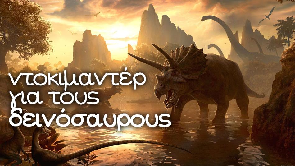 Ντοκιμαντέρ για Δεινόσαυρους και άλλα Προϊστορικά Ζώα