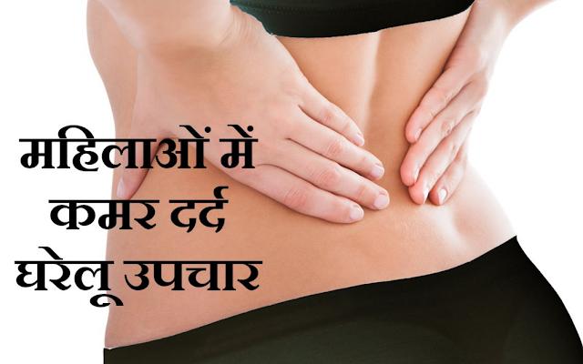 Mahilaon mein Peeth Dard ka Deshi Aayurvedic Upchar