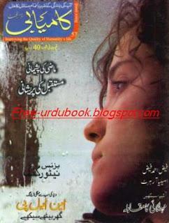 Kamyabi Digest May 2011