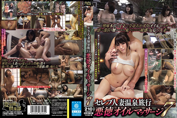CLUB-189 Celebrity Wife Hot Spring Trip Unscrupulous Oil Massage 7