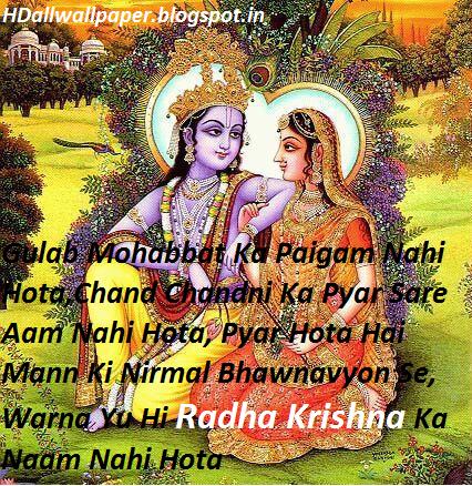 hd all wallpapers radha krishna best love shayari images on whatsapp